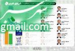 نمایندگان فارس/ شفافیت آرا