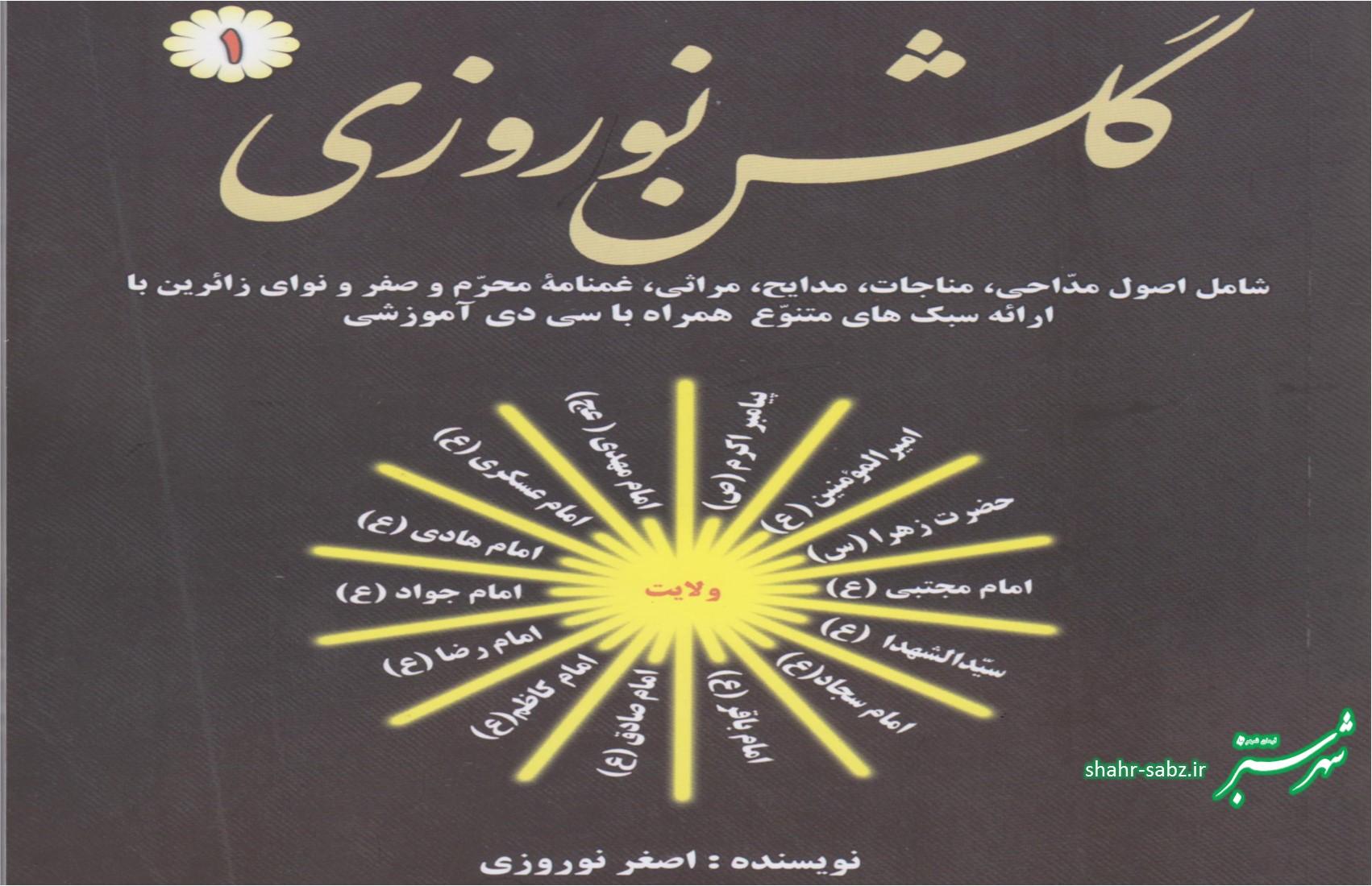 اصغر نوروزی / گلشن نوروزی