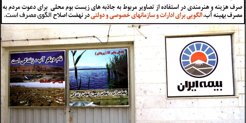 بیمه ایران کازرون