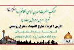 موکب احمد بن موسی