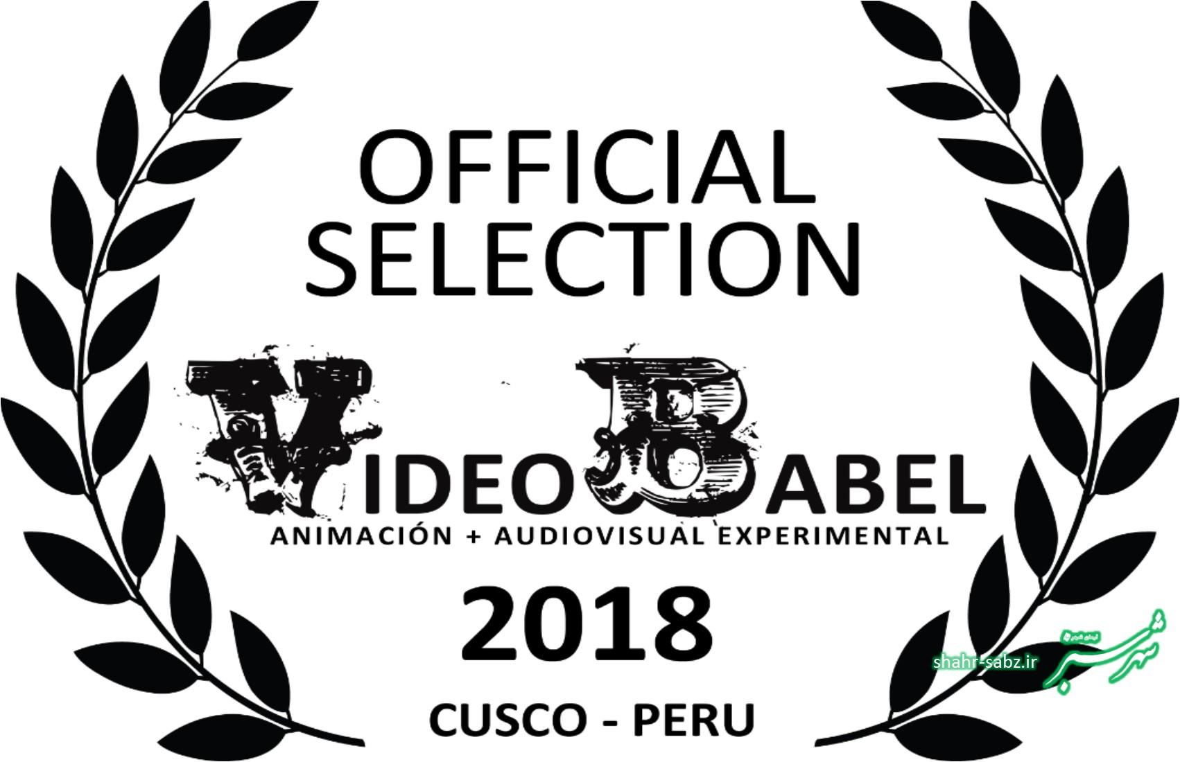 هستی منتخب جشنواره پرو شد