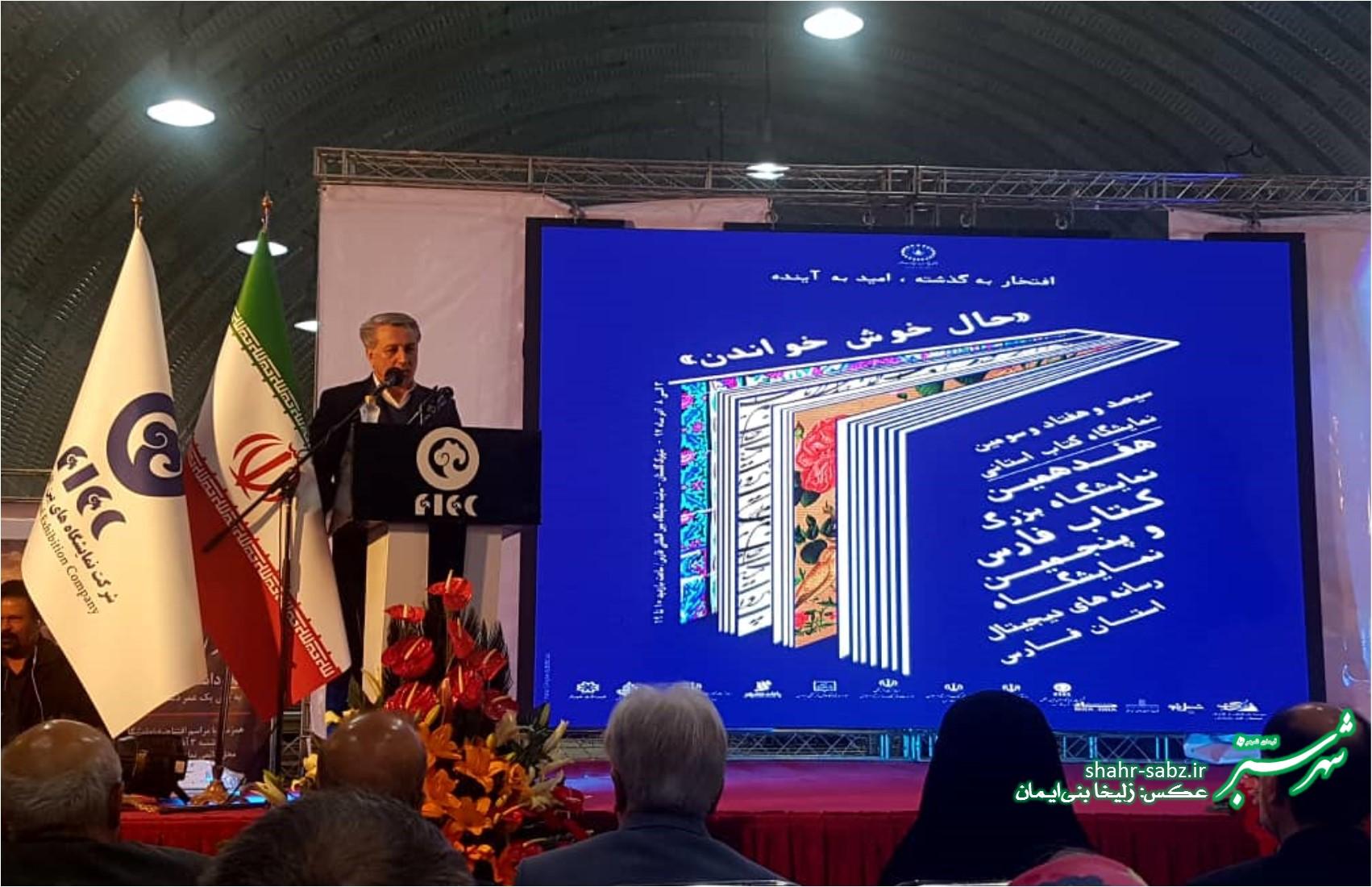 افتتاحیه نمایشگاه کتاب شیراز/ دوم آذر97/صابر سهرابی/ عکس: زلیخا بنی ایمان