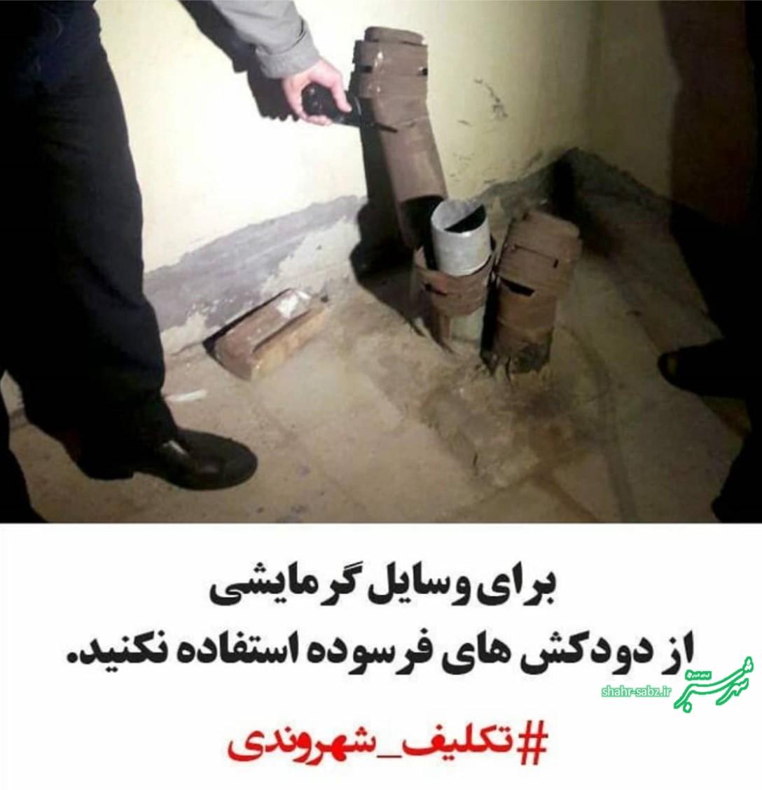 تکلیف شهروندی: دودکش بخاری