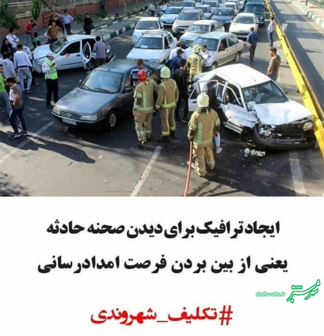 تکلیف شهروندی: ایجاد ترافیک در محل حادثه