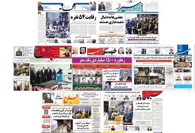 روزنامه های شیراز