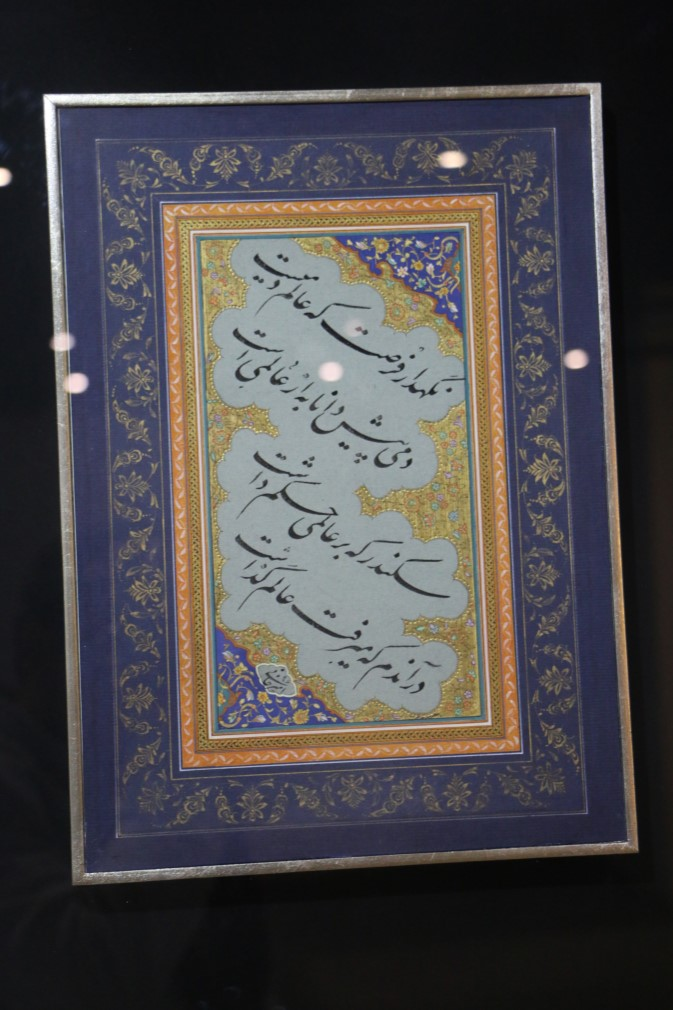 نمایشگاه خوشنویسی دستخط3// عکس: محمدمهدی اسدزاده